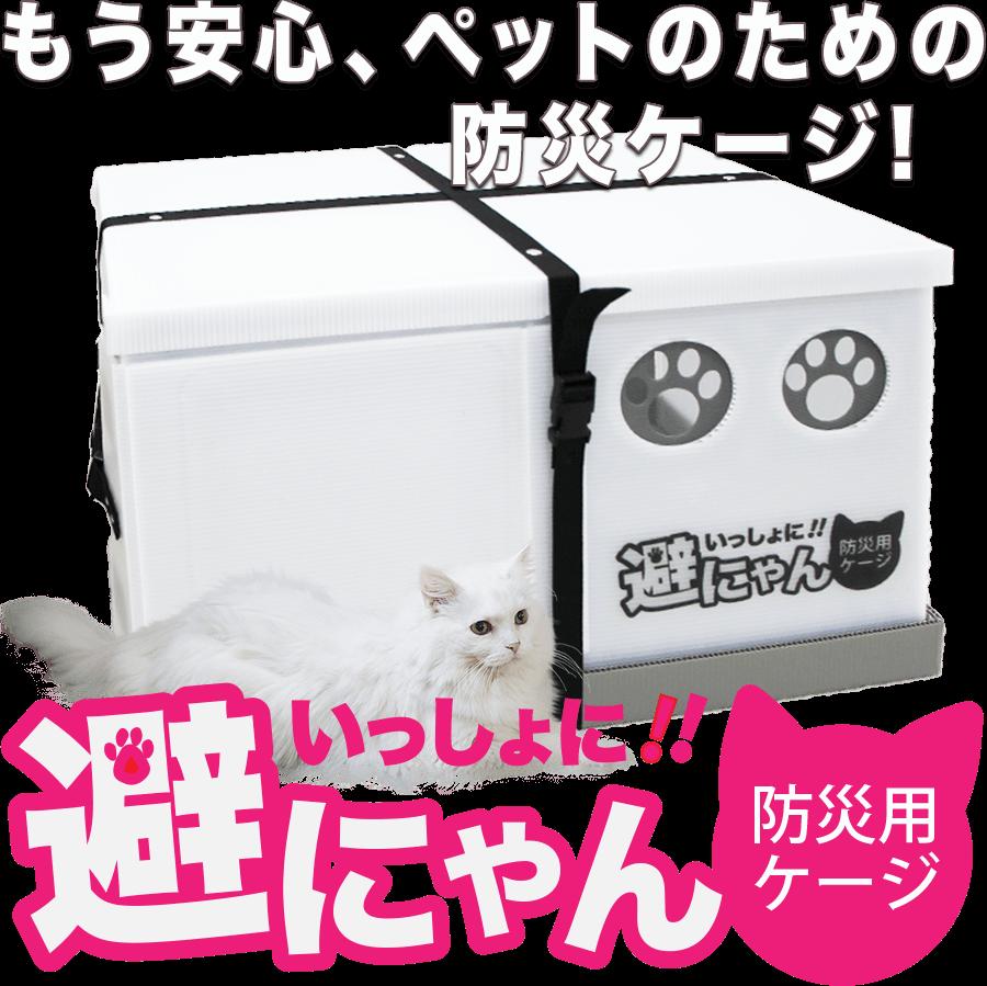 もう安心、ペットのための防災ケージ